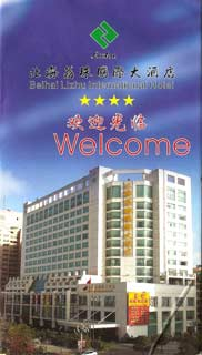 Beihai Lizhu International Hotel